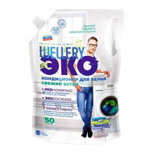 Фото - Wellery Кондиционер для белья ЭКО Свежий ветер Аромат свежего морского бриза, 1 л wellery кондиционер для белья wellery парфюмированный collection blue 900 мл