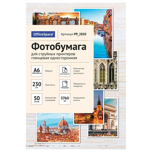 Фото - Бумага OfficeSpace A6 PP_2830 230 г/м² 50 лист., белый бумага revcol a6 127760 200 г м² 500 лист белый