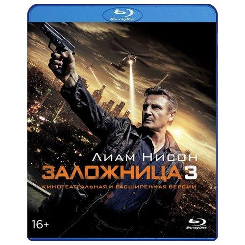 Заложница 3 (Blu-ray)