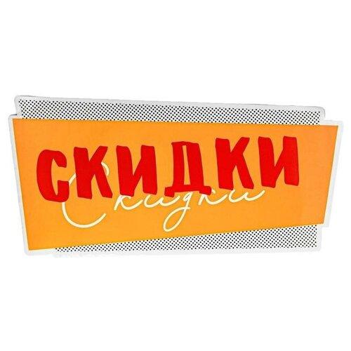 Рекламная наклейка Арт Узор Скидки 4668167