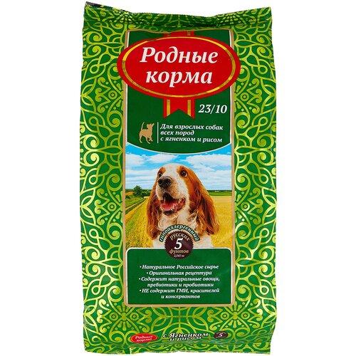Сухой корм для собак Родные корма при чувствительном пищеварении, ягненок, с рисом 2.045 кг