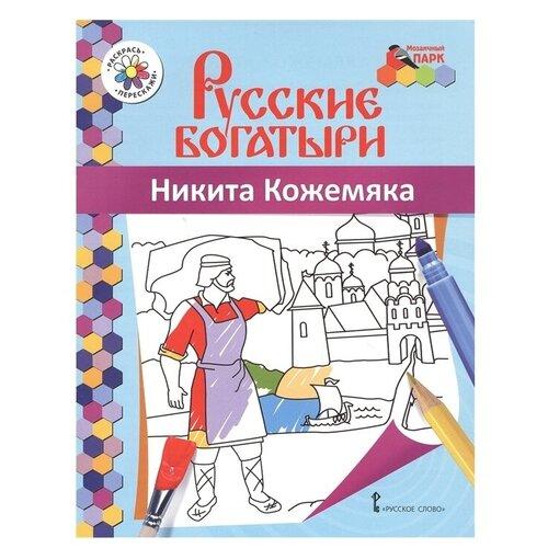 Русское слово Раскраска. Русские богатыри. Никита Кожемяка V082717