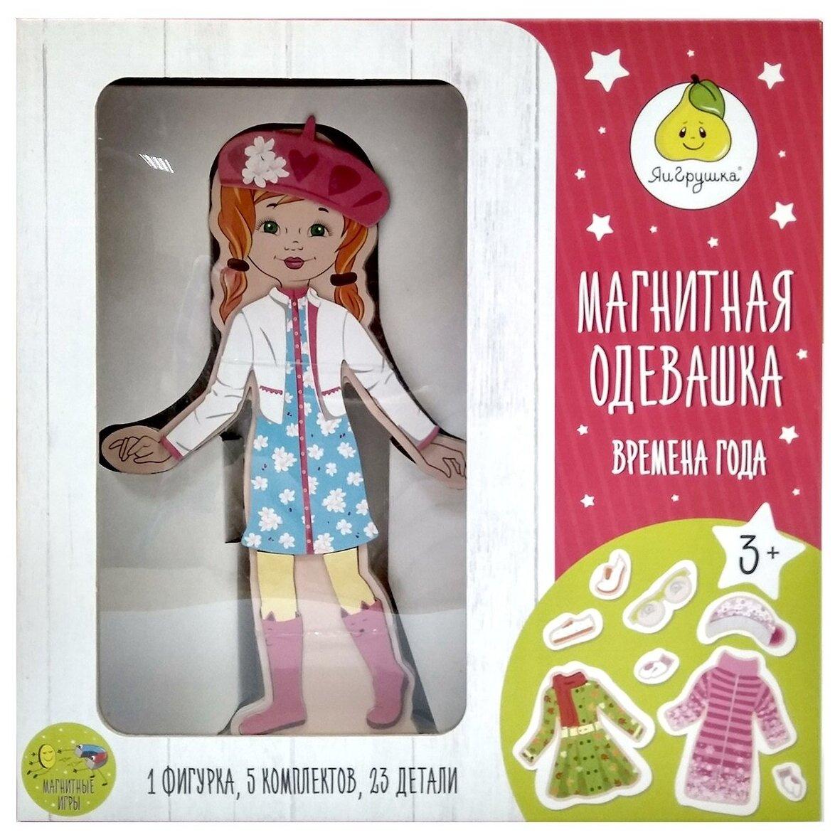 """Игровой набор ЯиГрушка Магнитная одевашка """"Времена года"""" девочка 59787 — купить по выгодной цене на Яндекс.Маркете"""