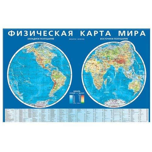 РУЗ Ко Физическая карта мира Карта полушарий (Кр122п), 145 × 97 см руз ко физическая карта мира карта полушарий настольная карта кр526п 59 × 41 5 см