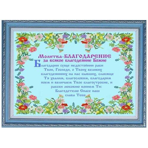 Купить Рисунок на ткани «Конёк» 8439 Молитва-благодарение, 29х39 см, Наборы для вышивания