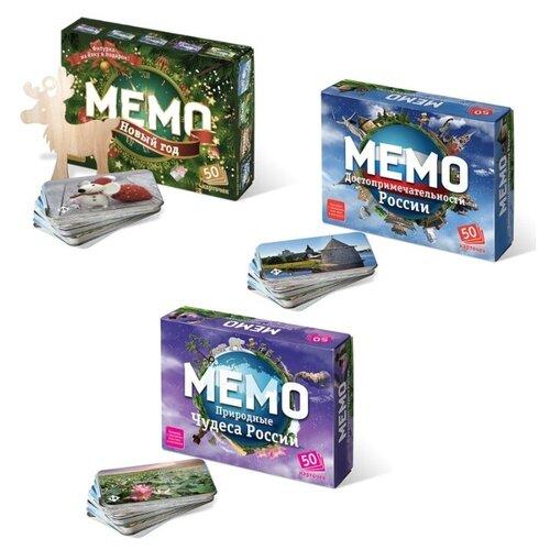 Купить Игровой набор: Мемо Новый год (подвес на елку в комплекте) + Мемо Достопримечательности России + Мемо Природные чудеса России , Нескучные игры, Настольные игры