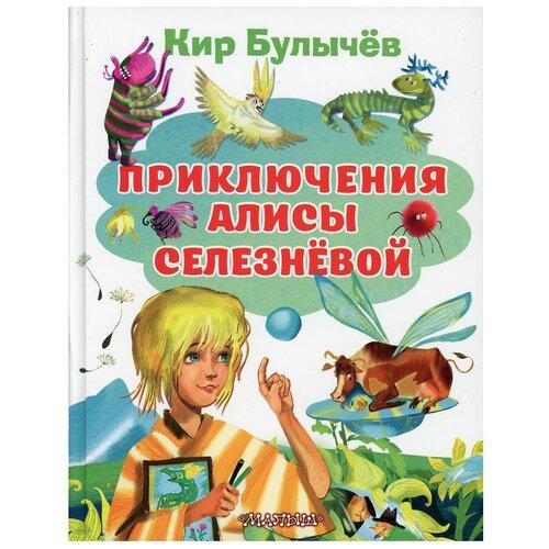 Купить Приключения Алисы Селезневой, АСТ, Детская художественная литература
