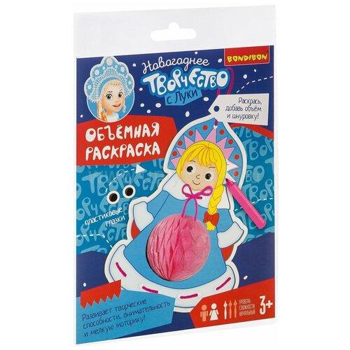 Купить BONDIBON Раскраска объемная. Новогоднее творчество с Луки. Снегурочка (ВВ3018), Раскраски