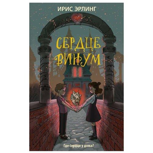 Купить Эрлинг И. Сердцевинум , Mainstream, Детская художественная литература
