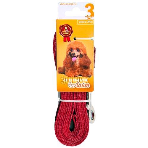 поводок нейлоновый каскад классика с латексной нитью двухсторонний 20 мм х 1 2 м Поводок для собак Зооник капроновый с латексной нитью Лайт бордовый 3 м 20 мм