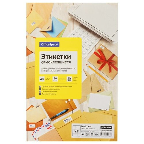 Фото - Бумага OfficeSpace A4 этикетки самоклеящиеся 16246 70г/м2 50лист. 24фр., белый бумага officespace a4 pale 80г м2 50лист цветная фиолетовый