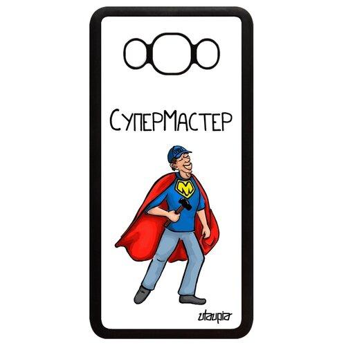 Чехол на телефон Samsung Galaxy J5 2016 французский дизайн Супермастер Герой Специалист