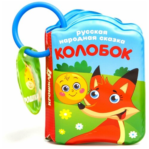 Купить Крошка Я / Книжка-игрушка / Книжка для игры в ванной Колобок , с пищалкой, от 4 мес, Игрушки для ванной