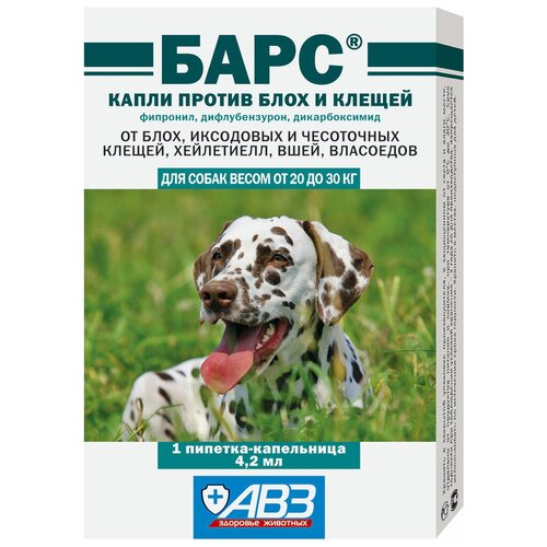 Барс (АВЗ) капли от блох и клещей инсектоакарицидные для собак и щенков от 20 до 30 кг