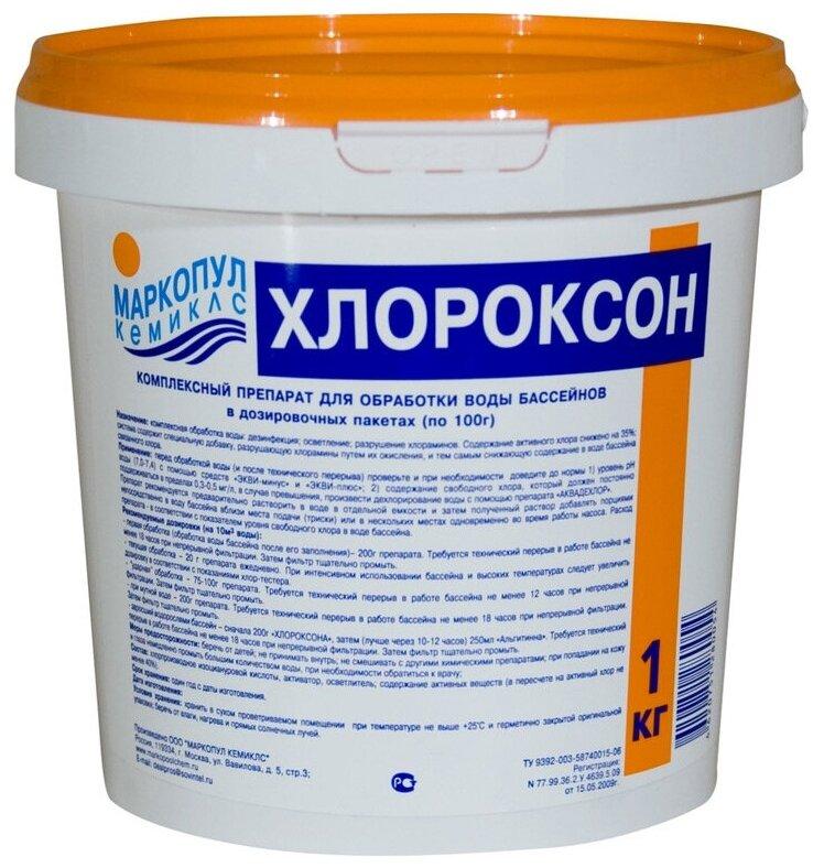 Гранулы для бассейна Маркопул Кемиклс Хлороксон — купить по выгодной цене на Яндекс.Маркете