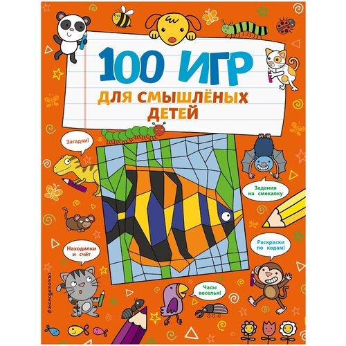 Купить Брэтт А. 100 игр для смышлёных детей , ЭКСМО, Книги с играми