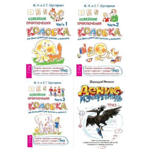 Купить Комплект книг Весь ТРИЗ для детей. 4 шт., Обучающие материалы и авторские методики