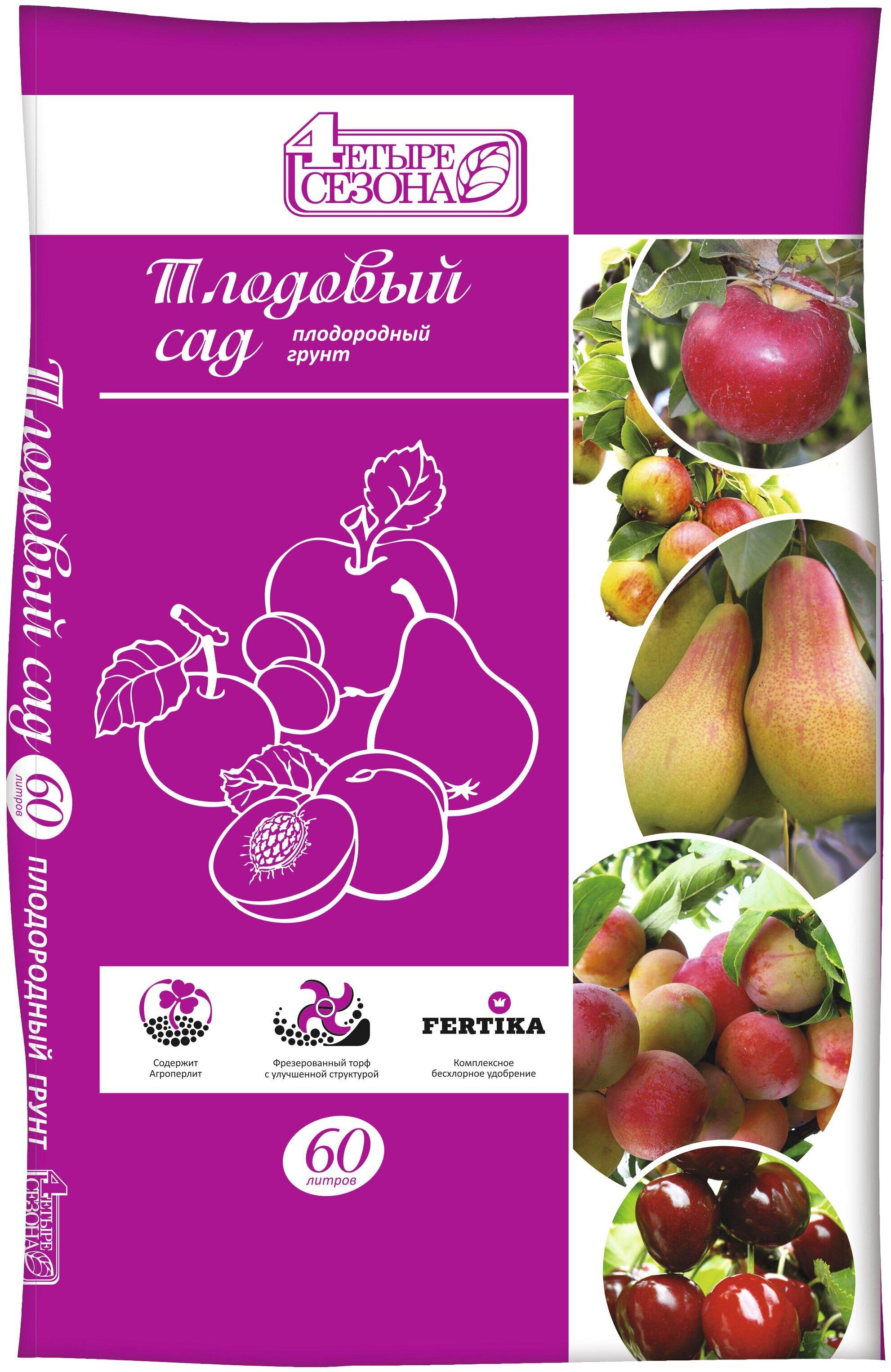 Купить Грунт 4етыре сезона Плодовый сад 60 л. по низкой цене с доставкой из Яндекс.Маркета