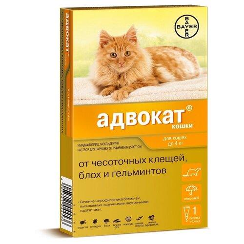 Адвокат (Bayer) Капли от чесоточных клещей, блох и гельминтов для кошек до 4 кг