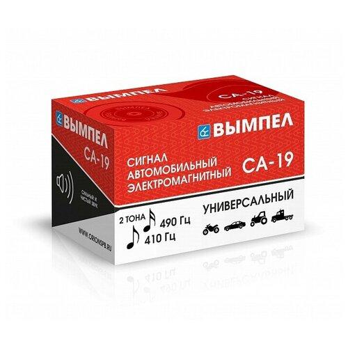 Сигнал автомобильный Вымпел СА-19 (2 тона, улитка, 118 Дб)