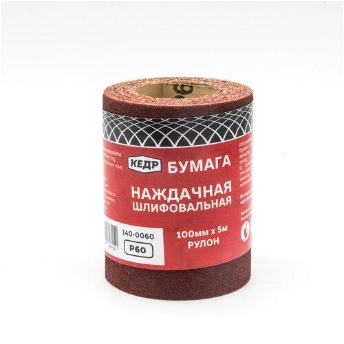 Бумага наждачная шлифовальная P 60 рулон 100 ММ Х 5 М