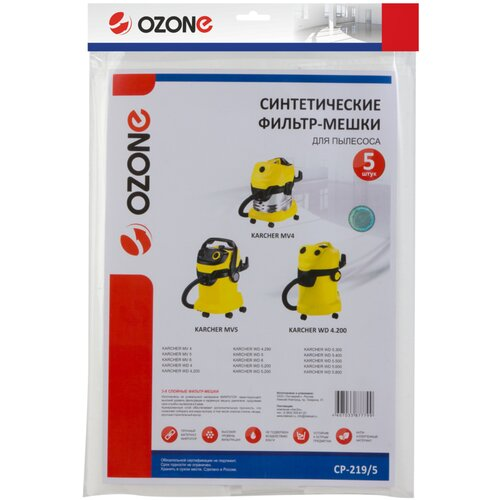 Синтетические фильтр-мешки Ozone CP-219/5 для пылесоса KARCHER MV 4, MV 5, MV 6, WD 4, WD 5, WD 6, 5 шт