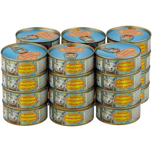 Влажный корм для кошек Родные корма Знатные, с курицей 24 шт. х 100 г