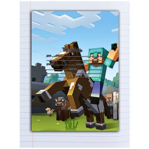 Набор тетрадей 5 штук, 12 листов в линейку с рисунком Minecraft, Майнкрафт на коне