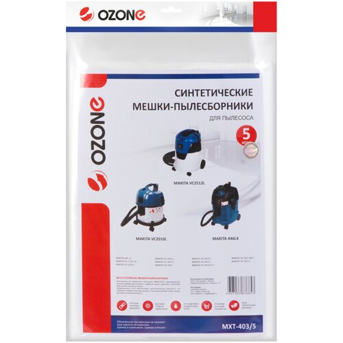 Синтетические мешки-пылесборники Ozone MXT-403/5 для пылесоса MAKITA VC2012L, VC2512L, 5шт