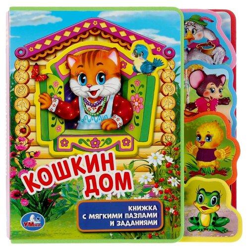 Развивающая игрушка Умка Книжка с мягкими пазлами. Кошкин дом недорого