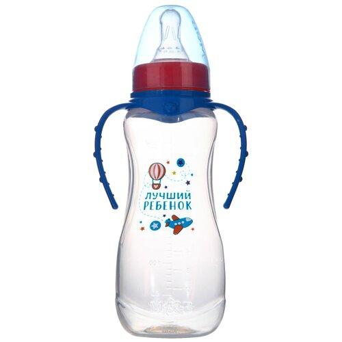 бутылочка для кормления люблю маму и папу 250 мл приталенная с руч цвет крас 2969835 Бутылочка для кормления Лучший ребенок250 мл приталенная, с ручками, цвет синий 2969819