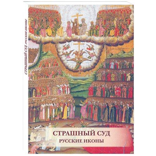 Набор открыток Белый город Страшный суд. Русские иконы, 12 шт.