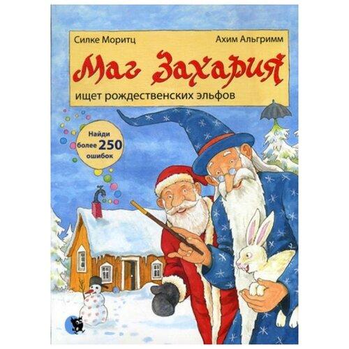 Купить Моритц С. Маг Захария ищет рождественских эльфов , Открытая книга, Детская художественная литература