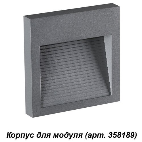 "Корпус для модуля Novotech ""MURO"" квадратный 125х125 мм (темно-серый)"