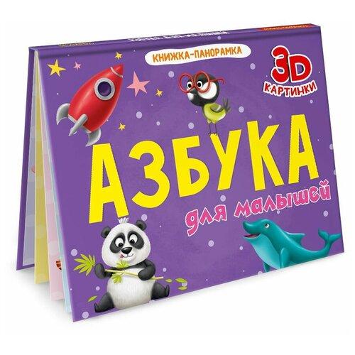 Купить Книжка-панорамка. Азбука для малышей, Проф-Пресс, Книги для малышей