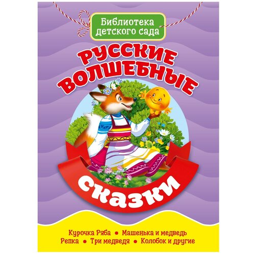 Библиотека детского сада. Русские волшебные сказки проф пресс сборник библиотека детского сада лев толстой сказки и басни