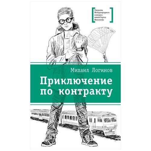 Логинов М.В.