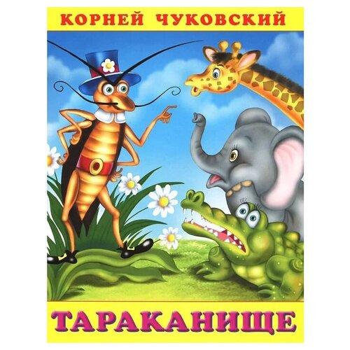 Купить Чуковский К.И. Сказки Корнея Чуковского. Тараканище , Фламинго, Детская художественная литература