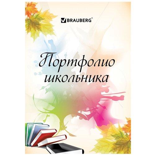BRAUBERG Листы-вкладыши для портфолио школьника