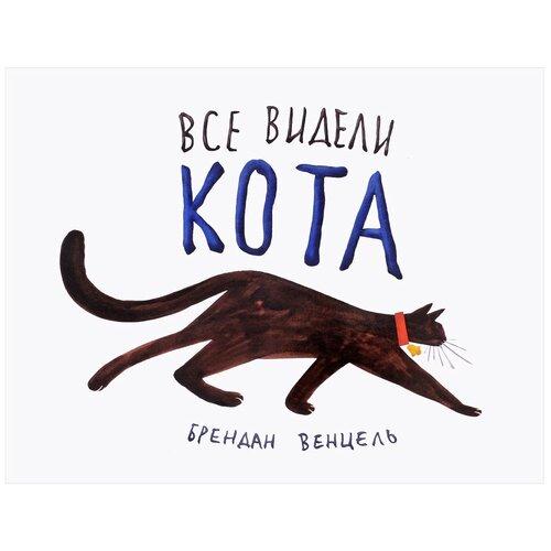 Купить Венцель Б. Все видели кота , Открытая книга, Детская художественная литература