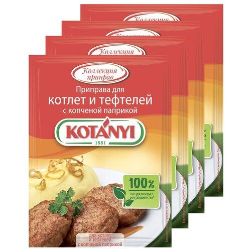Приправа для котлет и тефтелей с копченой паприкой KOTANYI, пакет 25г (x4) приправа для чесночного соуса kotanyi пакет 13г x4