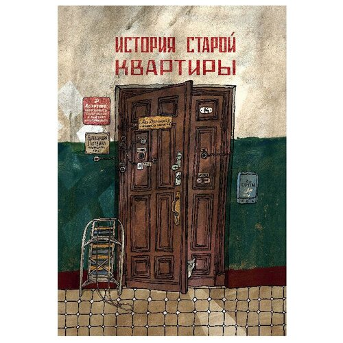 Фото - Литвина А. История старой квартиры плакат самокат история изобретений белый