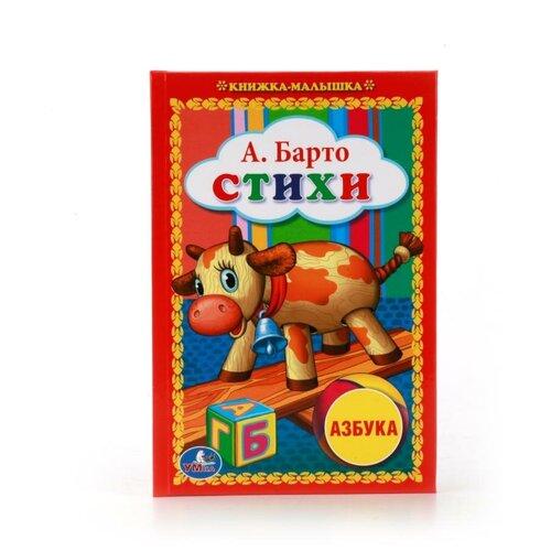 книжка малышка сказки на ночь 48 страниц 110х165 мм тм умка Книжка-малышка. Стихи