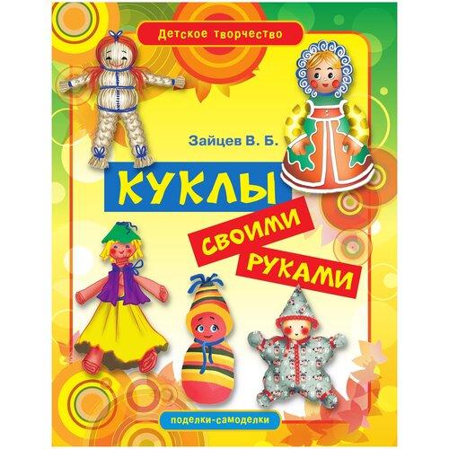 Зайцев В.Б.