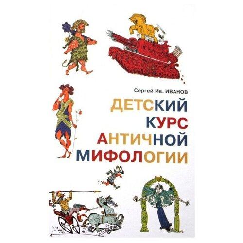Иванов С. И.