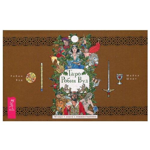 Таро Робин Вуд (78 карт + брошюра) недорого
