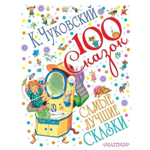 Купить Чуковский К. 100 сказок! Самые лучшие сказки , Малыш, Детская художественная литература