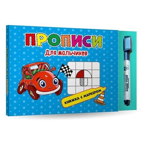 Фото - Прописи для мальчиков. Книжка с маркером прописи для девочек книжка с маркером