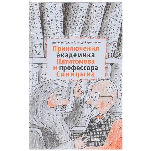 Голь Н., Григорьев Г.
