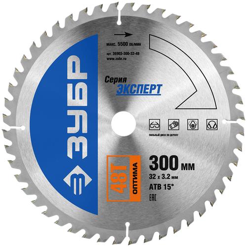 Фото - Пильный диск ЗУБР Экспрет 36903-300-32-48 300х32 мм пильный диск зубр профи 36852 300 32 60 300х32 мм
